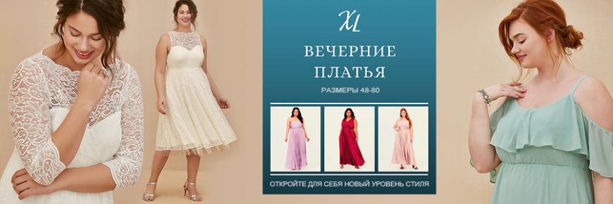 Вечерние платья. Размеры 48-80
